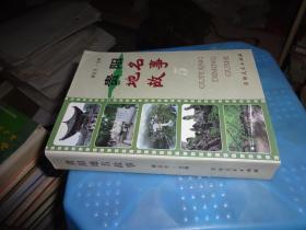 贵阳地名故事 5   货号29-2