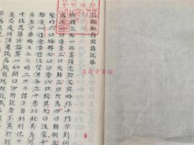 日本禅师讲经稿本《三帖和赞开讲说要》1册全,佛学,卷末有签名钤印