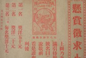"""驻华英美烟公司悬赏征求小说,以""""大弓手""""牌香烟商标图为题目,第一名奖洋五十元。投稿寄:北京驻华英美烟公司学校第二部(收启)————民国10年《英美烟公司月报》散页1张。注意!此件物流只支持快递!"""