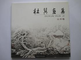 杜巽画集  山水卷