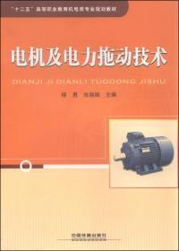 電機及電力拖動技術