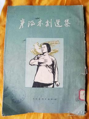 1954年初版,,,《彦涵木刻选集》,,印数仅2300册!.多买打折
