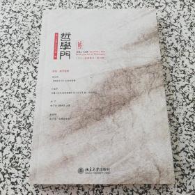 哲学门(2014年第一册·第十五卷·总第二十九辑)