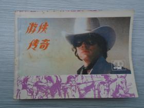 游侠传奇 (1本,老版,原版正版连环画,包真 包老,1984年8月1版1印。64开,品好,详见书影)