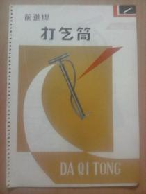 """商标---天津飞鸽牌`丶红旗牌自行车:""""前进牌打气筒"""""""