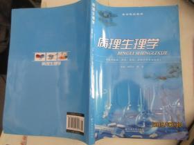 病理生理学(供医学业检验、药学、药剂、护理学等专业使用)