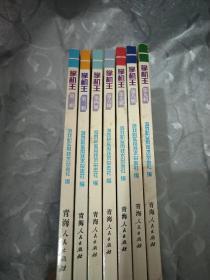 掌机王:第二 三 四辑 第六 七 八 九辑(七1册合售)附带掌机王贴画