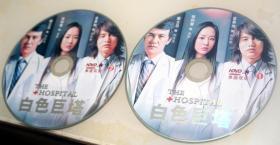 DVD影碟白色巨塔2碟裸碟特价真品保障品