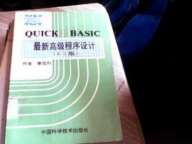QUICK  BASIC   最新高级程序设计(4.5版)