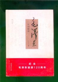 毛泽东诗词精读(16开精装插图本/13年三版一印)增订版/篇目见书影