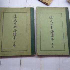 速成日语读本 全二册昭和12年1937年代