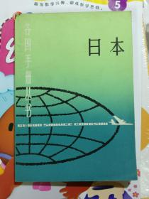 《各国手册丛书》日本、品相以图片为准