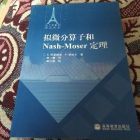 拟微分算子和Nash_moser定理
