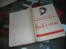 1967年五月编印:纪念毛主席的光辉著作《在延安文艺座谈会上的讲话》发表25周年------关于文艺工作的重要讲话【作曲系顾达昌签名藏书,有少量笔迹勾画】