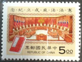 """台湾邮票:1994年纪244""""宪法法庭成立纪念""""邮票(4枚套,全)"""