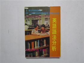1979年第一版 现代英语手册2 英语语法分析