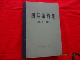 国际条约集(1872-1916)