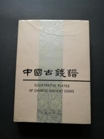 中国古钱谱(精装厚册,私藏一版一印原版书籍)