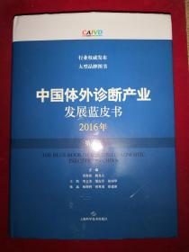 中国体外诊断产业发展蓝皮书 2016年第二卷