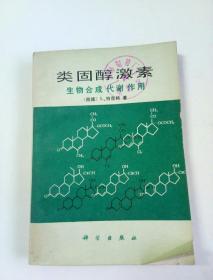 类固醇激素 生物合成 代谢 作用
