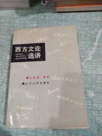 西方文论选讲【1987一版一印】