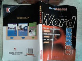 Word排版技术精解