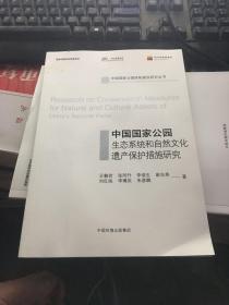中国国家公园生态系统和自然文化遗产保护措施研究