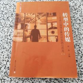 转型中的传媒:宁波日报报业集团的实践与思考(一)