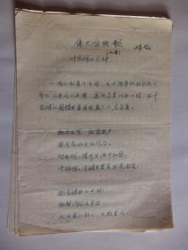 B0456著名军旅诗人峭岩诗稿《伟大实践歌》(组诗)7首共计14页