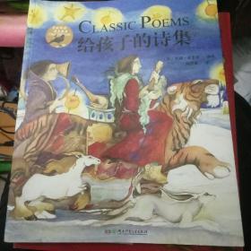 给孩子的诗集
