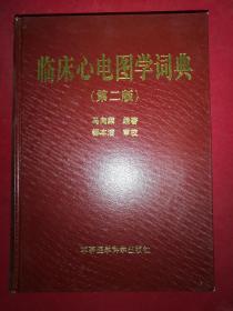 临床心电图学词典(第二版)精装  马向荣  签名