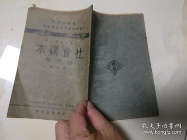 民国二十二年教科书,二十三年印(社会课本 历史编 第二册)