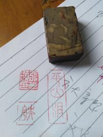 清代印章,章面图案漂亮,刀工犀利。章石边石纹漂亮