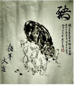 新年新作品------猪年大吉图