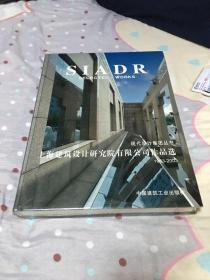 上海建筑设计研究院有限公司作品选(1953-2003)