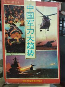 军事科技丛书《中国军力大趋势》