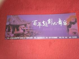 百年越剧大舞台《夜明珠》戏票  门票 (面值5元)2006