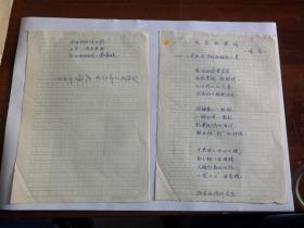 B0457著名军旅诗人峭岩60年代老诗稿《夜访铁丝城》一首共计2页