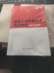 最新入党积极分子培训教材(2015年版)
