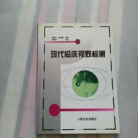 现代临床视野检测