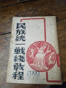 抗日民族统一战线教程【中华民国二十七年】