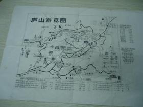 庐山游览图【油印】
