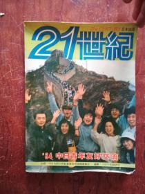 【21世纪'84中日青年友好交流 日文版