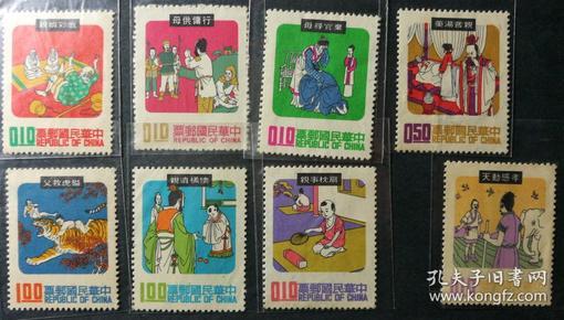 """台湾邮票:1970年专69""""中国民间故事(59年版)""""邮票(8枚套,只有7枚,另1枚""""天动感孝""""为60年版)"""