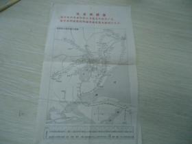 文革地图;杭州市人民交通示意图