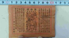 朱合盛老商标-红铜杂件
