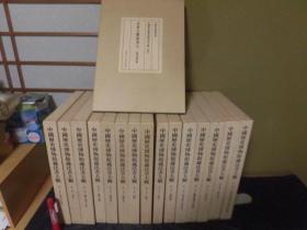 中国历史博物馆藏法书大观 中国歴史博物馆蔵法书大観 全15册+附录 共16册 一套 包邮