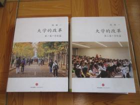 大学的改革 (第一卷.学校篇,第二卷.学院篇) 【钱颖一 签名赠本】   16开,精装