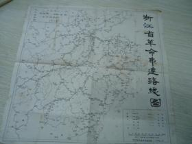 文革地图:浙江省革命串联路线图