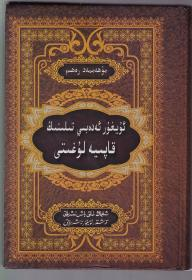 维吾尔文学语言韵脚词典(维吾尔文)